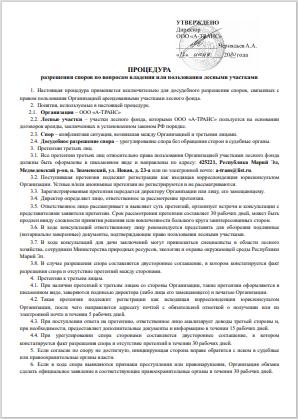 Процедуры заимодействия ООО А-Транс с заинтересованными сторонами
