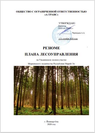 Резюме плана лесоуправления