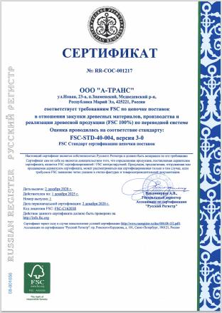 Сертификат RR-COC-001217