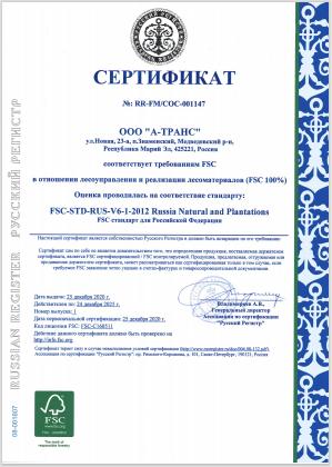 Сертификат RR-FM/COC-001147